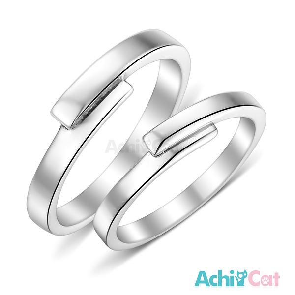 AchiCat 情侶戒指 925純銀戒指尾戒 愛的契約 *單個價格* AS7111