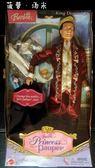 【居家優品】老款 Barbie芭比 Pauper真假公主 多米尼克 王子肯 Ken