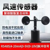 測風儀 風速風向傳感器三杯氣象風速儀RS485聚碳型風速傳感器4-20ma0-10V JD  美物 99免運