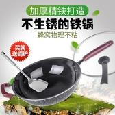 炒鍋不黏鍋家用無涂層不生銹炒菜熟鐵鍋平底燃氣灶電磁爐    汪喵百貨