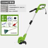 割草機除草機神器懶人小型電動割草機家用插電式草坪修剪機打草機草坪機