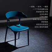 牛角椅子靠背網紅書桌凳子餐椅家用塑料懶人休閒簡約加厚北歐辦公 【全館免運】