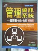 【書寶二手書T9/大學資訊_JNA】管理資訊系統-管理數位化公司_周宣光