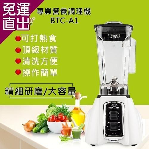 SUPERMUM 專業營養調理機BTC-A1【免運直出】