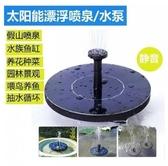 現貨 太陽能假山流水小水泵流無刷水泵太陽能噴水器灑水器室外噴泉噴水 快速出貨