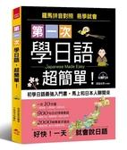 第一次學日語,超簡單:從 0 開始,1 秒開口說日語(附MP3)
