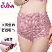 孕婦內褲棉質襠懷孕期托腹高腰透氣大碼內衣可調節 GY340『美鞋公社』
