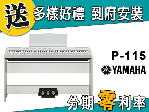 【金聲樂器】YAMAHA P-115 88鍵 電鋼琴 分期零利率 贈多樣好禮 P115