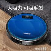 締奇智慧掃地機器人家用全自動拖地擦地一體機吸塵器吸石頭小米  【Pink Q】