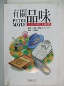 【書寶二手書T1/旅遊_AR7】有關品味_彼得.梅爾