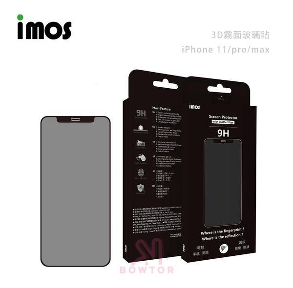 光華商場。包你個頭【iMOS】iPhone11/pro/max 3D霧面手感膜 9H鋼化玻璃 保護貼
