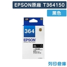 EPSON T364150 / NO.364 原廠黑色墨水匣 /適用 Expression Home XP-245/XP-442