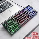 機械手感鍵盤87鍵lol cf英雄聯盟筆記本外接電競游戲專用小型便攜手提電腦 酷男精品館