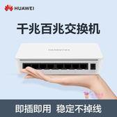 交換機 S1700-8-AC 8口百兆千兆分流集線器以太網路企業家用監T