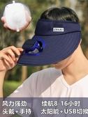 榮耀 太陽能風扇帽充電帶手持小風扇男女寬檐防曬遮陽出游海邊大沿空頂