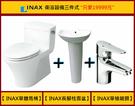 """【麗室衛浴】原廠 INAX""""三件式衛浴設備"""" 超值組合一次滿足"""