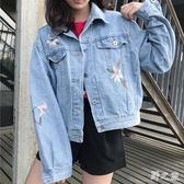 韓版復古花朵刺繡學生百搭淺色短款女寬鬆顯瘦開衫牛仔衣 zy338 【野之旅】