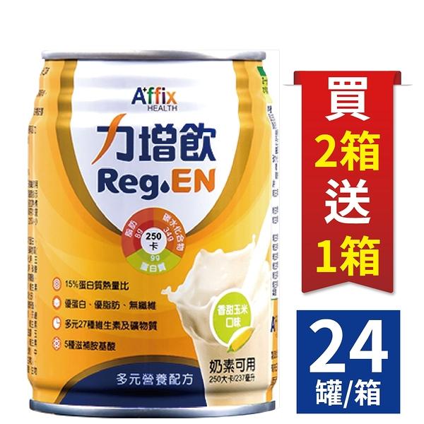 (2箱免運)力增飲多元營養配方(香甜玉米)-237ml(箱購24入)【富康活力藥局】