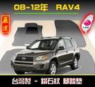 【鑽石紋】08-12年 RAV4 腳踏墊 / 台灣製造 rav4海馬腳踏墊 rav4腳踏墊 rav4踏墊