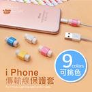 當日出貨 線套 可挑色 Apple iPhone 6 Plus / 6S Plus 原廠傳輸線 充電線 保護套 i線套【實拍】