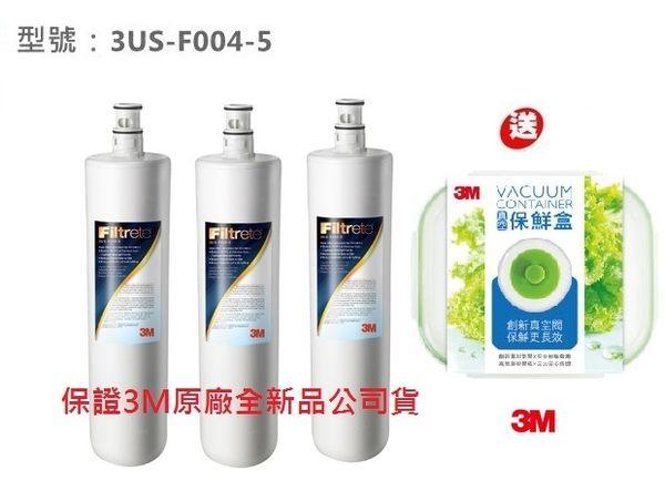3M S004濾心3US-F004-5【3支入】【6期0利率】《贈3M保鮮盒一個》《免運費》