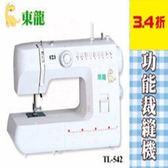 【尋寶趣】東龍 多功能裁縫機 (附防塵袋) 可車縫厚布 縫紉機 DIY 修補 物超所值 花樣選擇多TL-542