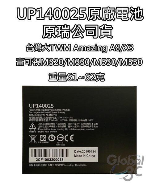 富可視 原廠電池 UP140025 適用 M320 M330 M530 M550 台哥大 A8 X3 UP140005