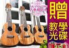 【小麥老師樂器館】♥全新款~買1送11♥Akama 23吋烏克麗麗 古典相思木 夏威夷小吉他 純手工 AC-200