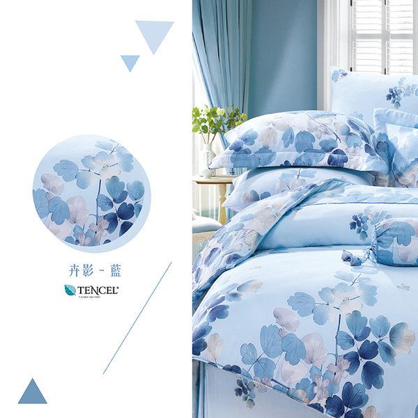 天絲床包兩用被四件式 加大6x6.2尺 卉影(藍) 100%頂級天絲 萊賽爾 附正天絲吊牌 BEST寢飾