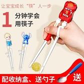 吃飯訓練套裝訓練筷3歲6一段二段小孩快子餐具套裝女孩練習寶寶學習筷【快速出貨】