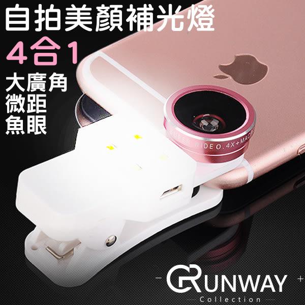 進化 通用 IOS 蘋果 安卓 四合一 手機 鏡頭 套裝 廣角鏡頭 微距 魚眼 自拍 補光 美顏 補光燈 神器