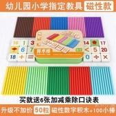 兒童數學算術教具幼兒園小學生計數器學具盒數數棒算數小棒一年級