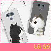 【萌萌噠】LG G6 (H870)  日韓情侶簡約款 可愛卡通彩繪保護殼 超薄半包硬殼 手機殼 手機套