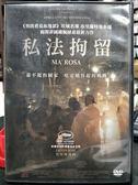 影音專賣店-P01-069-正版DVD*電影【私法拘留】-賈桂琳荷西*胡立歐迪亞斯