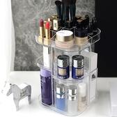 化妝盒 旋轉化妝品收納盒透明壓克力梳妝台口紅護膚品桌面置物架【快速出貨】