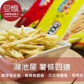 【豆嫂】日本零食 湖池屋 卡拉姆久 薯條四連(卡辣姆久/海苔鹽/薄鹽)