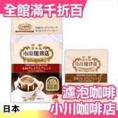 日本 京都 小川咖啡店 濾泡咖啡 芳醇 10g×8入 濾掛式耳掛式 黑咖啡【小福部屋】