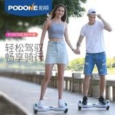 智慧平衡車帕頓兩輪兒童平衡車代步車電動扭扭車成人漂移車智慧體感思維車  DF  二度3C