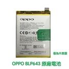 【免運費】送4大好禮【含稅附發票】OPPO 歐珀 BLP643 R11S 原廠電池【送防水膠】
