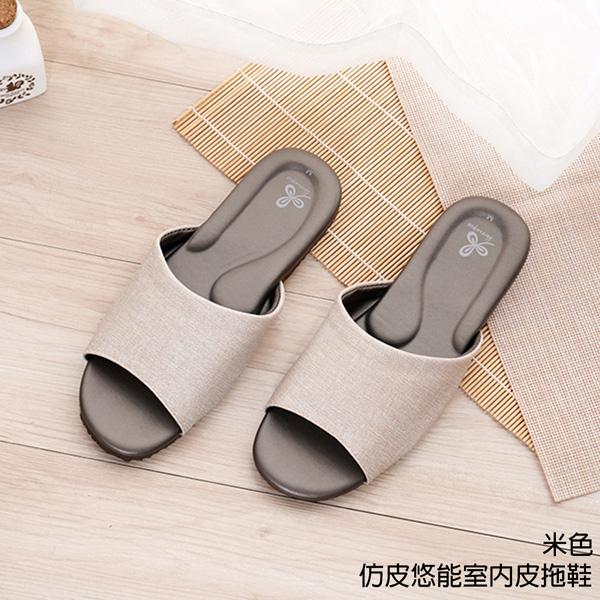【333家居鞋館】瑜珈墊包覆★仿皮悠能室內皮拖鞋-米