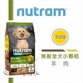 【nutram紐頓】無穀全犬小顆粒,T29羊肉,加拿大製(1.13kg)