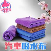 現貨 快速出貨【小麥購物】小款 超細纖維/環保/無毒 洗車布【Y231】吸水布 毛巾 抹布