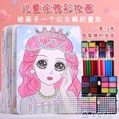 沙畫丑小丫兒童彩妝畫女孩手工diy玩具幼兒園填色涂鴉水彩畫套裝繪 多色小屋