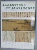 【書寶二手書T8/雜誌期刊_PAP】典藏古美術_177期_上海嘉泰2007春季大型藝術品拍賣會