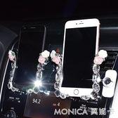 車載鑲鉆手機支架汽車用出風口車內卡扣式萬能通用多功能支撐導航 莫妮卡小屋