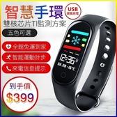 智慧手環 M3S偵測智能手環運動手錶全新動態彩屏運動計步顯示及來電顯示【現貨直出】