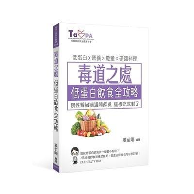 毒道之處(低蛋白飲食全攻略)(慢性腎臟病週間飲食.這樣吃就對了)