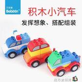 幼童積木玩具迷你益智拼接組裝汽車顆粒拼插1-6周歲禮物 魔方數碼館