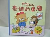 【書寶二手書T5/少年童書_CU6】泰迪的車庫_Petra Bartíková,  碧安朵