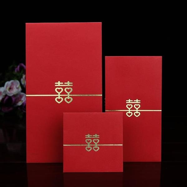 硬紙結婚喜字萬元改口小紅包袋創意
